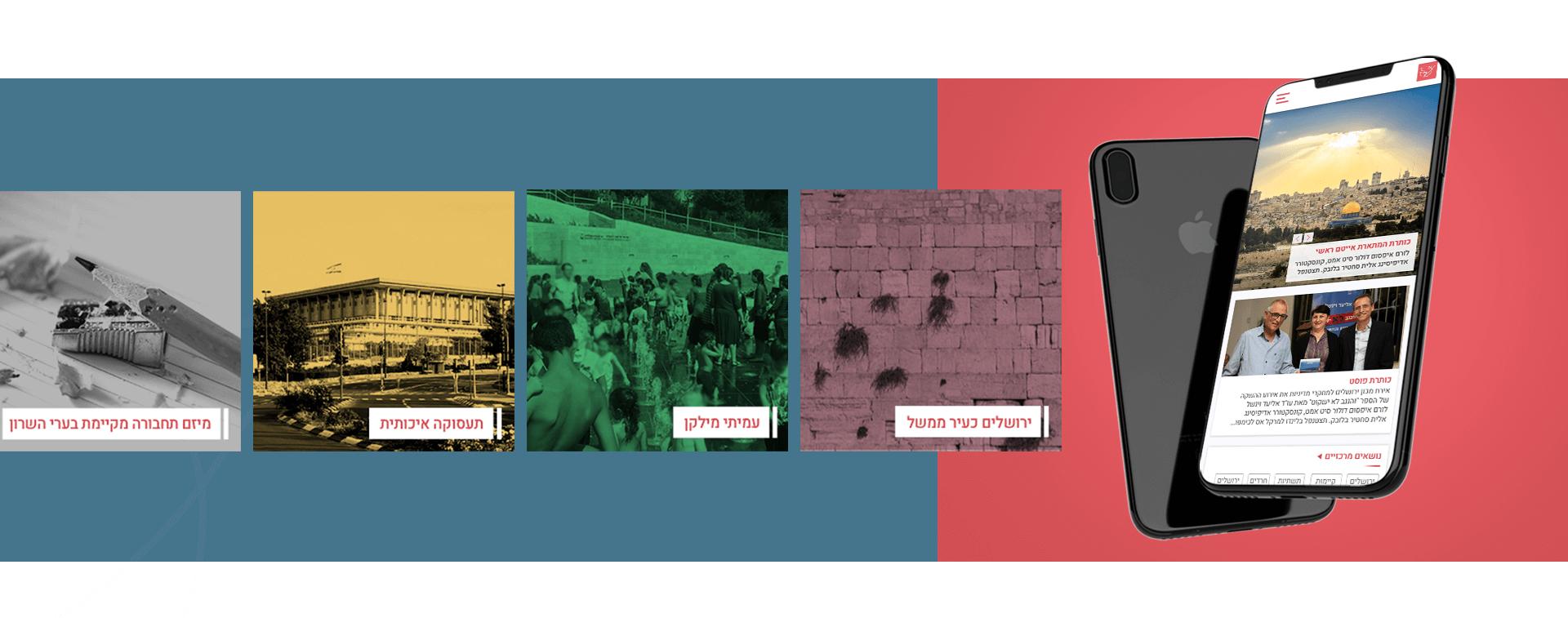 באנר מכון ירושלים שורת קטגוריות והדמיית מובייל