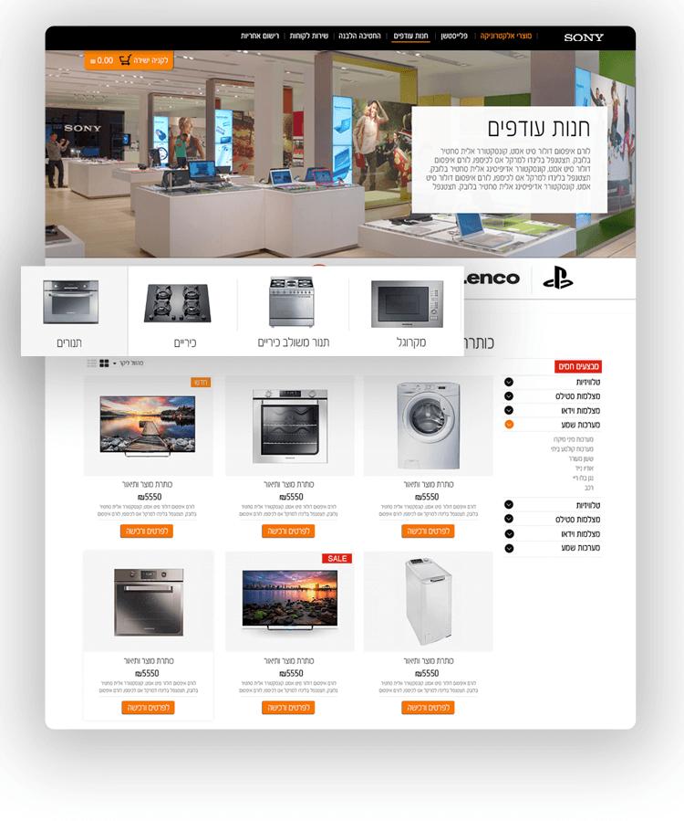 אתר SONY לובי מוצרים כששורת הקטגוריות מרחפת
